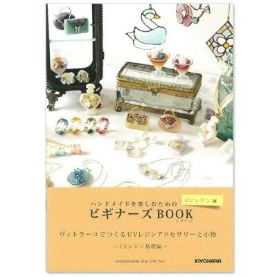 KIYOHARA レジンビギナーズBOOK 2 UVレジン基礎編 RB-02