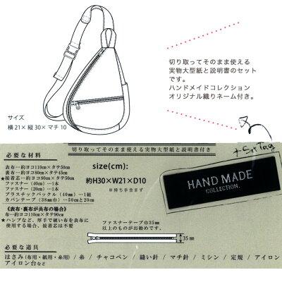 生地 型紙 ハンドメイドコレクション パターン HMP-23 ワンショルダーバッグミニ