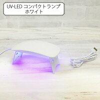 レジン ライト UV-LED コンパクトランプ ホワイト