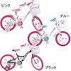 16インチ 子供用自転車 ハードキャンディ 補助輪付 幼児自転車 16hardcady 女の子 キッズ