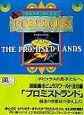 PC-9801 3.5インチソフト ポピュラス・ザ プロミストランド