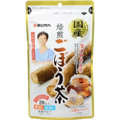 あじかん 国産焙煎ごぼう茶(ティーバッグ)(20g(1g*20包))