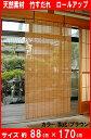 天然素材竹すだれ ロールアップ サイズ:(約)巾88cm×170cmカラー:ブラウン