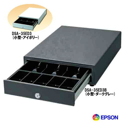 エプソン キャッシュドロア DSA-35ED3