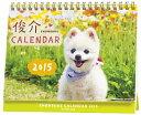 俊介 卓上 2015年カレンダー