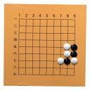 大石天狗堂 解説用囲碁指導用9路 愛称「若葉」
