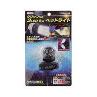 3LEDミニヘッドライト ブラック*シルバー LZ40SV(1コ入)