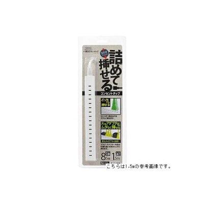 差し込みフリータップ ベーシック ホワイト 2.5m H85025WH(1コ入)