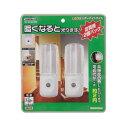 YAZAWA センサーナイトライト白色LED2個入 NL30WH2P グッズ