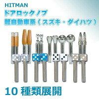 HITMAN ドアロックノブ 軽自動車系 スズキ・ダイハツ Aタイプ・HM49-330 8151br