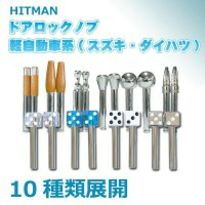 HITMAN ドアロックノブ 軽自動車系 スズキ・ダイハツ Dタイプ・HM49-333 8154br