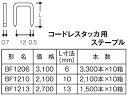 日立 ステープル BF1210