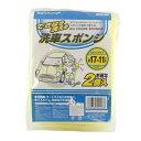 A-004洗車スポンジ2P