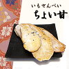 いもせんべい ちょい甘 隆清堂 煎餅 せんべい 和菓子 さつまいも サツマイモ 薩摩芋