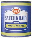讃陽食品工業 S=Oサワークラウト2号缶