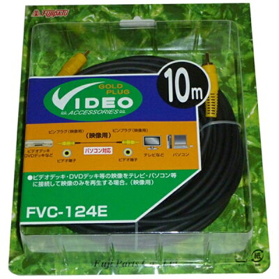 AVケーブル 1ピン-1ピン映像ビデオケーブル 10m