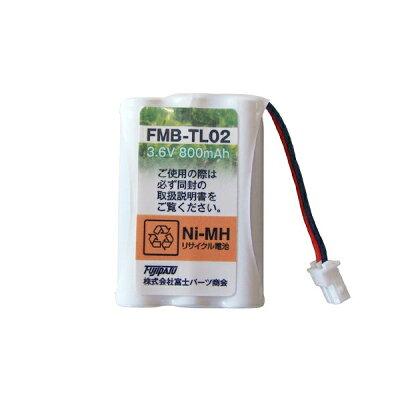 (F-FACTORY) シャープ コードレス子機用充電池(A-002同等品) FMB-TL02