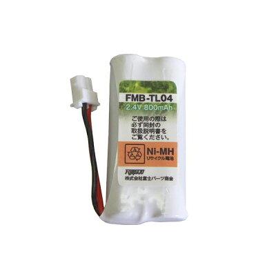 フジパーツ シャープコードレスホン子機用充電池(M-003 同等品)FMBTL04