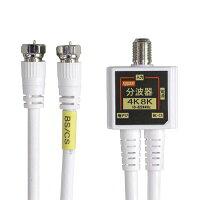 4K8K放送対応 アンテナ分波器 4Cケーブル一体型 0.2m 地デジ ホワイト FF-4875W