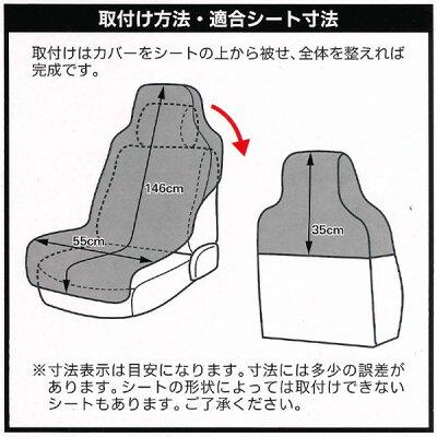 エプロンタイプ防水汎用シートカバー ファインテックス  ブラック 前席