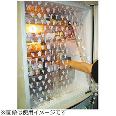 消臭冷蔵室用カーテン(1枚入)
