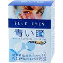 青い瞳 120粒