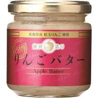 ひろさき屋 りんごバター(175g)