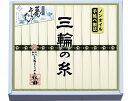 ノンオイル製法 手延べ吉野葛入り三輪の糸 NDY-15
