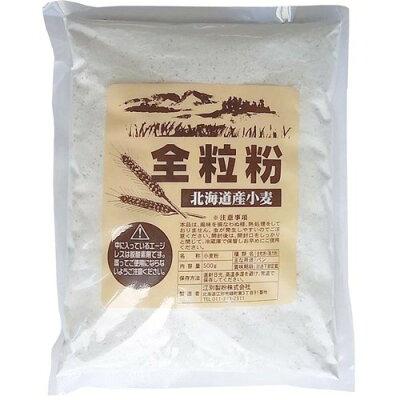 江別製粉 北海道産小麦 全粒粉(強力粉)(500g)