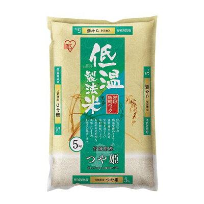 令和元年産 アイリスオーヤマ 低温製法米 宮城県産つや姫(5kg)