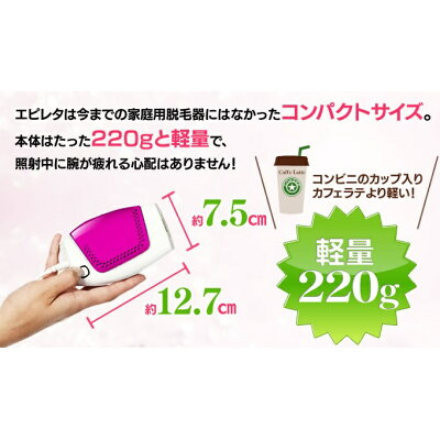 家庭用 光脱毛器 エピレタ EP-0115-P アイリスオーヤマ