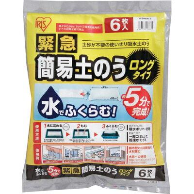 アイリスオーヤマ 緊急簡易土のう ロングタイプ(6枚入)