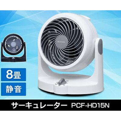 IRIS サーキュレーター PCF-HD15N ホワイト