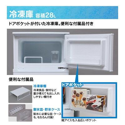 アイリスオーヤマ 2ドア冷凍冷蔵庫  IRR-A09TW-W・ホワイト(D)
