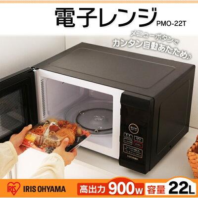 電子レンジ PMO-22T-B アイリスオーヤマ