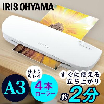 アイリスオーヤマ  ローラーラミネーター lfa34ar