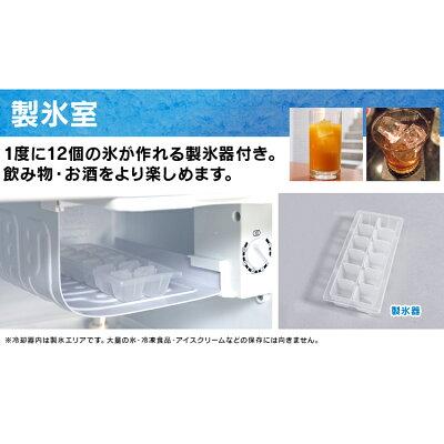 IRIS 冷蔵庫 IRR-A051D-W