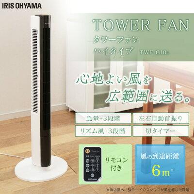 IRIS タワーファン TWF-C101