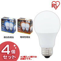 アイリスオーヤマ LED電球 E26 広配光タイプ 30W形相当 LDA3N-G-3T42P 2個