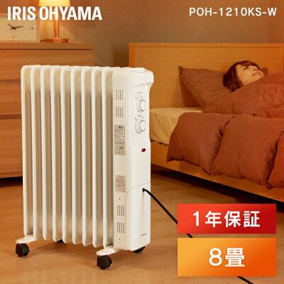 アイリスオーヤマ オイルヒーター メカ式 POH-1210KS-W