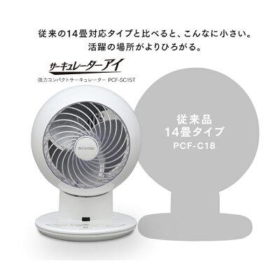 IRIS サーキュレーター アイ PCF-SC15