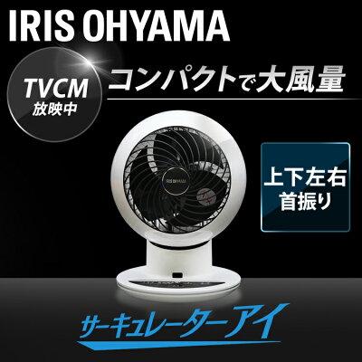 IRIS サーキュレーター アイ PCF-SC15T