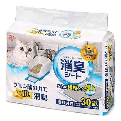 エントでシステム猫トイレ用脱臭シート クエン酸入り tih-30c