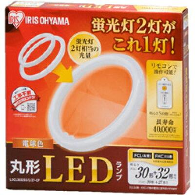 アイリスオーヤマ IRIS OHYAMA リモコン付丸形LEDランプセット3032 LDCL3032SS/N/27-CP 電球色 電球色
