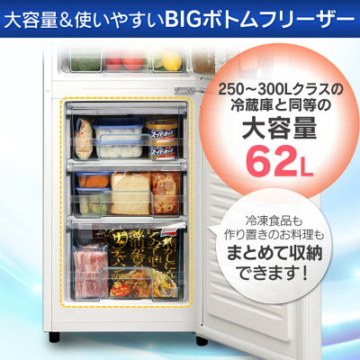 IRIS  ノンフロン冷凍冷蔵庫 AF162-W