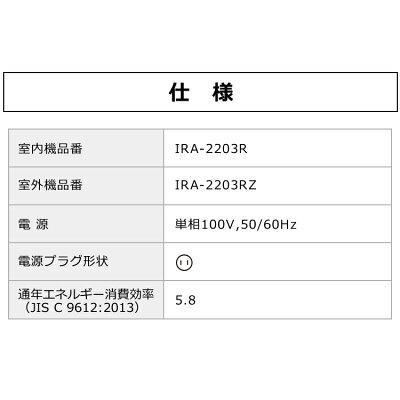IRIS ルームエアコン アイリスオーヤマ スタンダード IRA-2203R