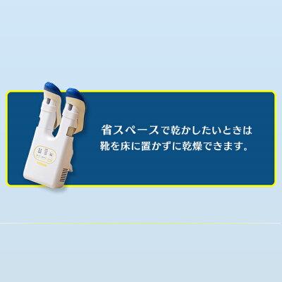 脱臭くつ乾燥機 カラリエ ホワイト SD-C2-W