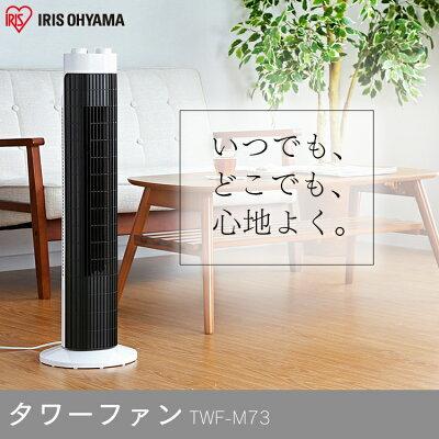 IRIS 扇風機 TWF-M73-W