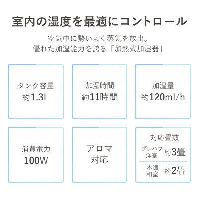 IRIS 加熱式加湿器 SHM-120R1-W