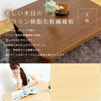 家具調こたつ 120×80cm PKF-1208R-T PKF-1208R-X アイリスオーヤマ